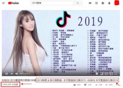 Youtube赚钱新途径 制作中文歌单一个视频$3000+