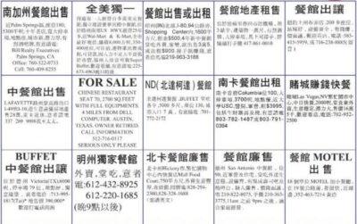 购买美国小生意赚钱7个步骤!买中餐馆如何过户
