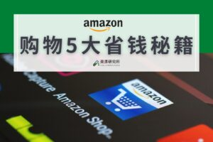 Amazon购物省钱攻略:亚马逊Coupons